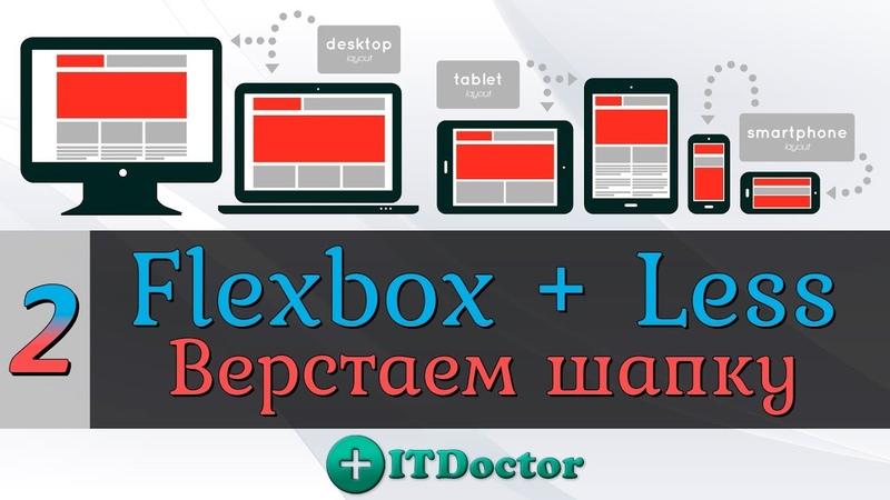 Flexbox и Less оформляем шапку стилями по макету PSD