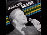 ГЕННАДИЙ БЕЛОВ. ЗВЁЗДНАЯ ПЕСНЯ НЕБА (1977)