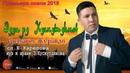 Эдуард Хуснутдинов - Улетают журавли (сл. Е. Карелова муз. и аранж. Э. Хуснутдинова)
