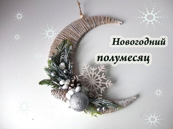 Новогодний декор полумесяц мастер класс новогодний декор на дверь своими руками