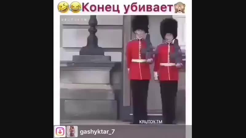 😂😂 конец убивает