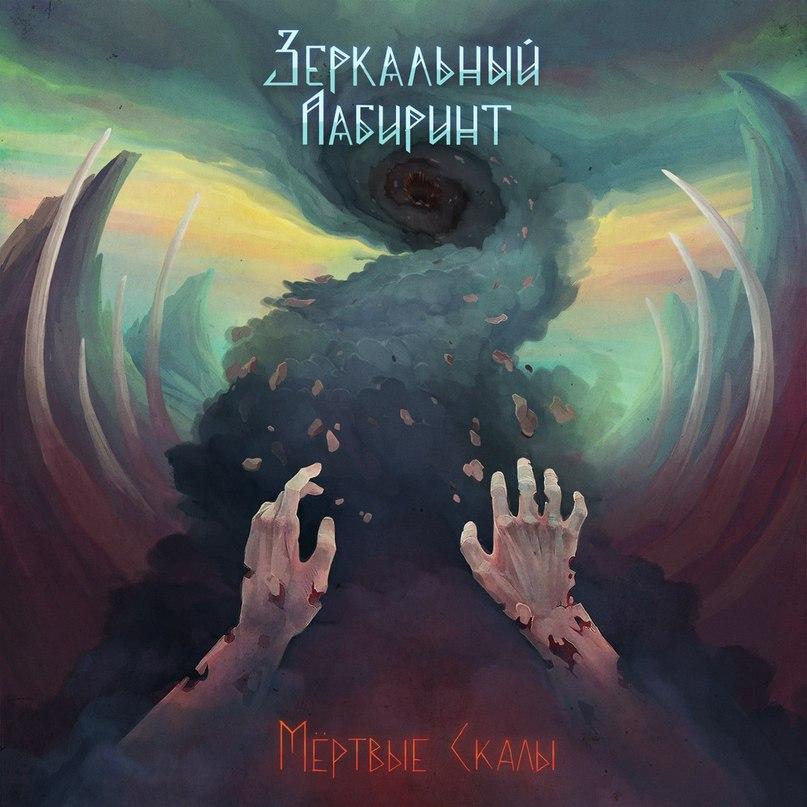 Дебютный альбом группы ЗЕРКАЛЬНЫЙ ЛАБИРИНТ - Мертвые скалы (2018)
