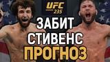 ХУИЗНЕЙС vs ХУ ДЭ ФАК! Забит Магомедшарипов - Джереми Стивенс / Прогноз к UFC 235