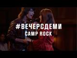 #ВечерсДеми, Camp Rock