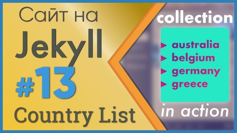 Сайт на Jekyll. 13 Коллекция country-list
