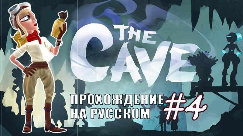 Путешественница - Сплошная конкуренция ✖ The Cave 4 - Прохождение На Русском » Freewka.com - Смотреть онлайн в хорощем качестве