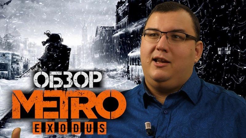 Обзор Metro Exodus - 10 из 10 Променяли Метро на недо S.T.A.L.K.E.R. 2. RTX ON. (Метро: Исход)