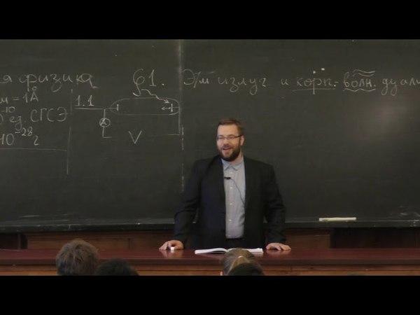 Клёнов Н. В. - Атомная физика - Корпускулярно-волновой дуализм (Лекция 1)