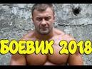Русский БОЕВИК / РОССИЙСКИЕ БОЕВИКИ 2018 / БОЕВИКИ 2018