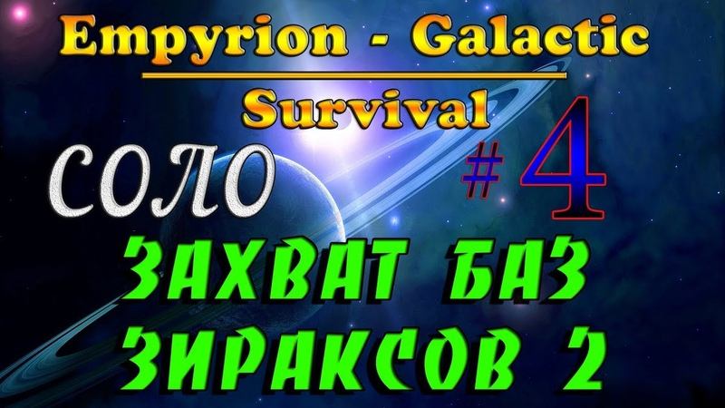 Empyrion Galactic Survival Alpha 9.2 4✦ЗАХВАТ БАЗ ЗИРАКСОВ 2✦
