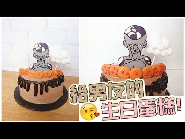 🎂🎂🎂 Boyfriend's Birthday Cake 男友的生日蛋糕 | Two Bites Kitchen