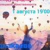 Международный Флешмоб Женственности г. Азнакаево
