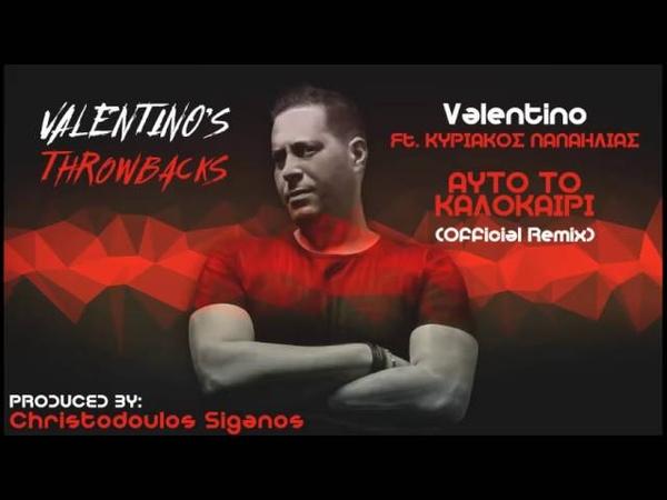 Κυριάκος Παπαηλίας - Αυτό το Καλοκαίρι (Valentino's Official Remix)