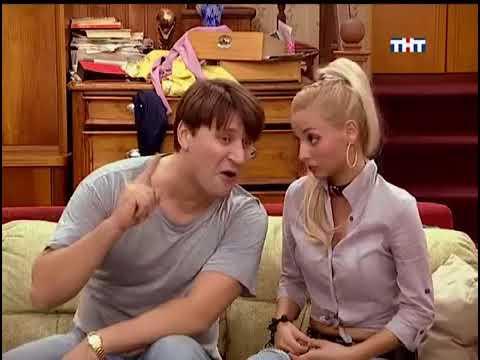 Счастливы вместе 1 сезон 82 сери3