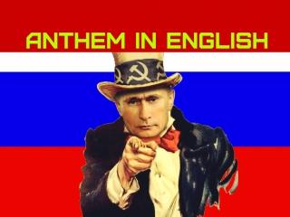 Гимн России на английском языке