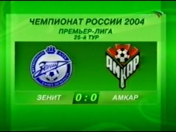 25 й тур Зенит 0 0 Амкар