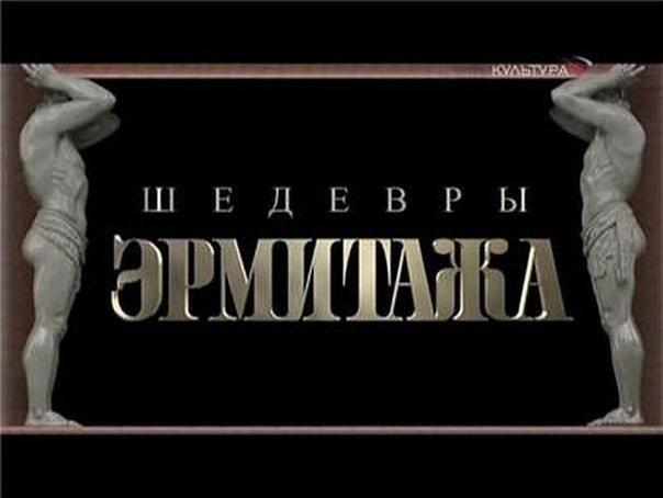 Документальный цикл «Шедевры Эрмитажа» (2008) Фильмы режиссера Владимира Птащенко рассказывают об истории экспонатов, живописных стилях и художественных приемах разных эпох. Каждая кинолента