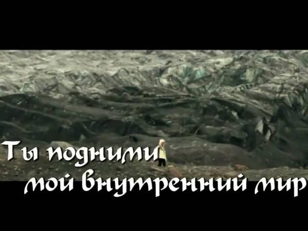 Взойду на гору песня rus