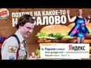 OVERNEWS Burger King шпионит за клиентами Яндекс сливает данные с google баги в UCOZ и GMAIL