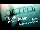 Острог. Дело Федора Сеченова /Сериал /6-10 серии