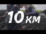 Промо-ролик «Стальной характер» Тюмень 11 августа