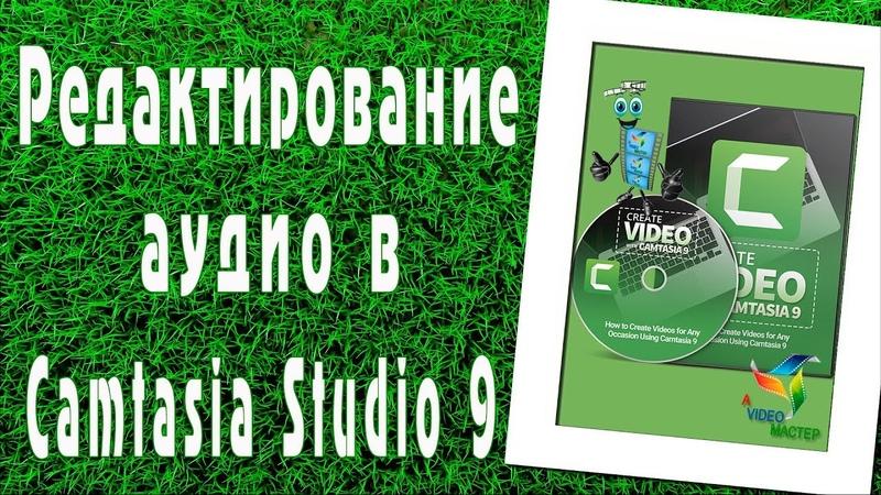 Редактирование аудио-записи в программе Camtasia Studio 9