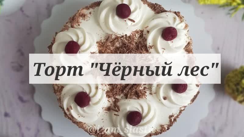 Торт Черный лес, рецепт