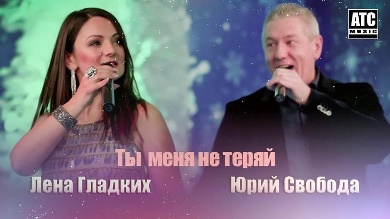 Вот Это Песня ✬ Лена Гладких DE Юрий Свобода DE ✬ Ты Меня не Теряй ✬