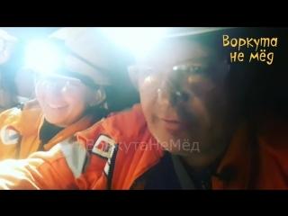 #ВоркутаНеМёд | Олег Тактаров едет в забой чтобы «съесть Лану в шахте» в Воркуте