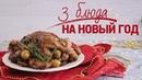 Накрываем новогодний стол топ 3 блюда Рецепты Bon Appetit