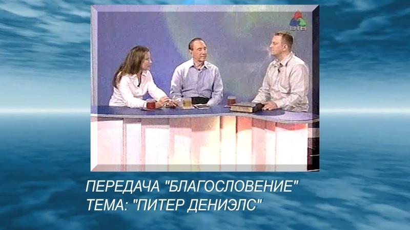 Передача Благословение. Дмитрий Шатров, Питер Дэниэлс