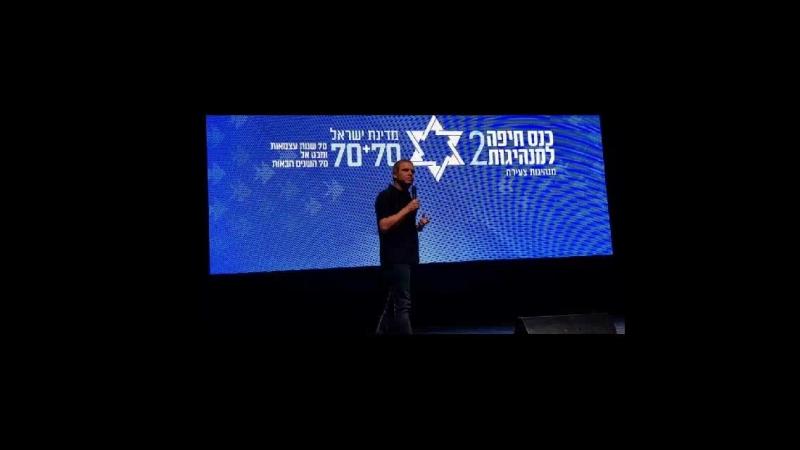 Yom ha atssmaout 70 sameah 2018-04-18-VIDEO-00001029