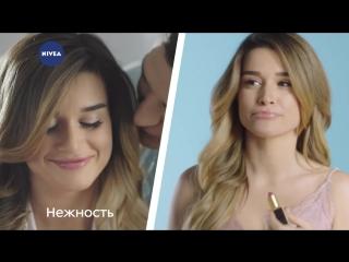 Эффект пудры от NIVEA - любимый дезодорант Ксении Бородиной