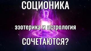 Соционика как прицеп к эзотерике, астрологии, психологии (feat. мемы)