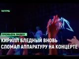 Кирилл Бледный (Пошлая Молли) вновь сломал аппаратуру на своем концерте [Рифмы и Панчи]