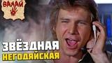 ВАЛАЙБАЛАЛАЙ - ЗВЁЗДНАЯ НЕГОДЯЙСКАЯ Песня про Звездные Войны