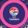 Кафе «Тайфун» Челны   Елабуга   Казань
