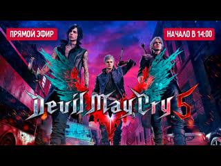 Pull my devil trigger: проходим devil may cry 5