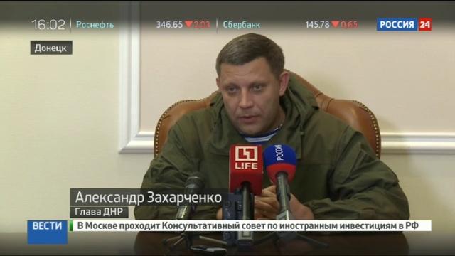 Новости на Россия 24 • В Донецке объявлен трехдневный траур по Мотороле