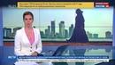 Новости на Россия 24 • Катар ответил на 13 пунктов арабского ультиматума