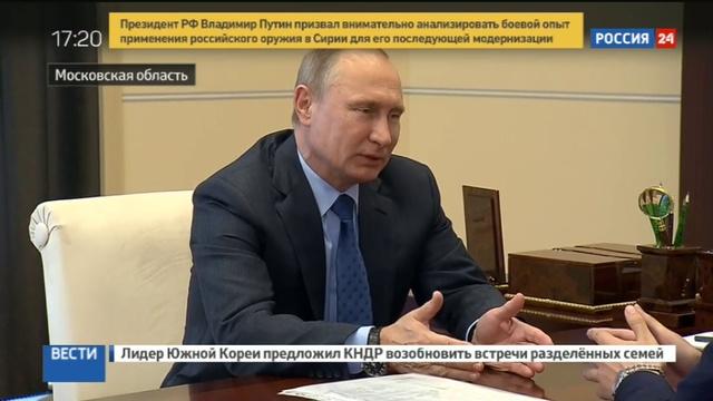 Новости на Россия 24 • Путин встретился с самым молодым гроссмейстером