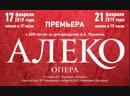 Рахманинов Алеко (Khutoretskaya Consort приглашает)