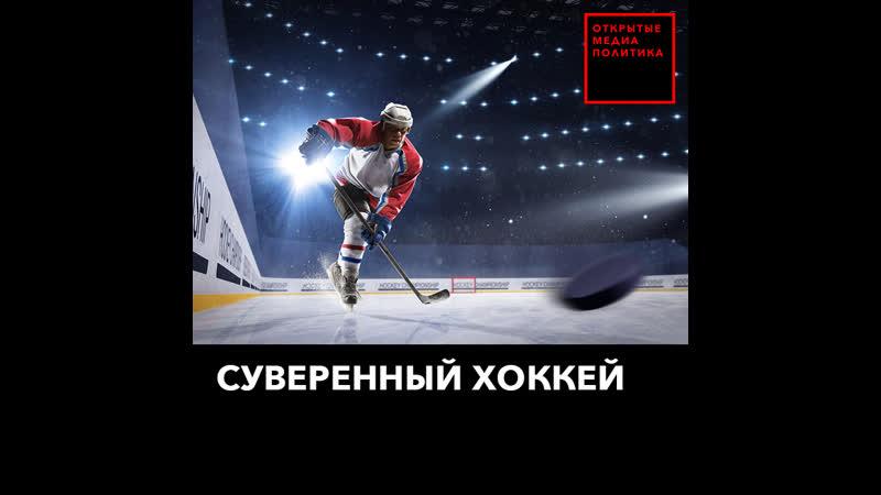 Суверенный хоккей