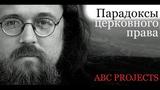 Парадоксы церковного права - протодиакон Андрей Кураев