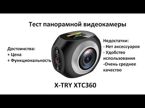 X-TRY XTC360, обзор самой дешовой панорамной видеокамеры