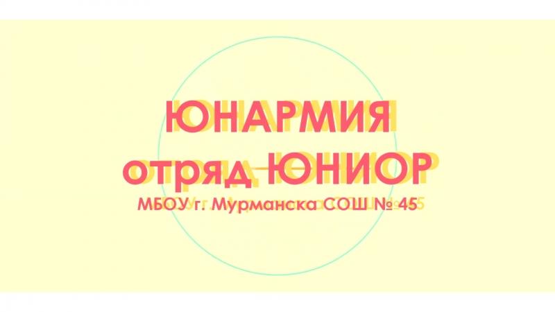 ~Юнармия_ЮНИОР~Квест-игра