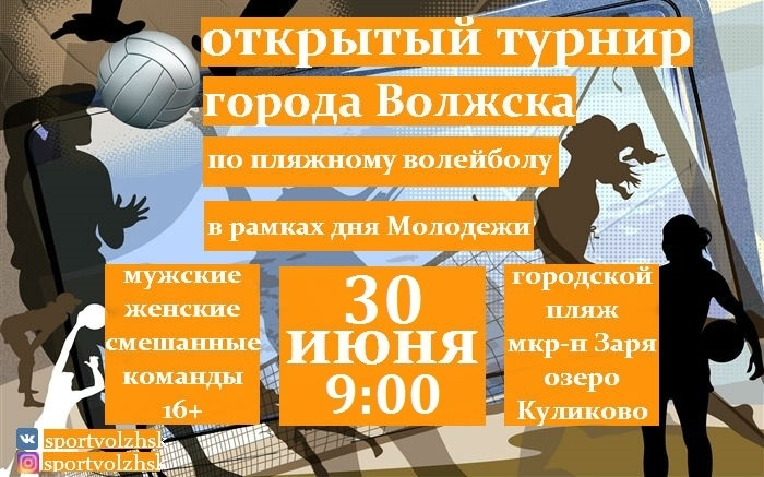 В День молодежи в Волжске пройдет турнир по пляжному волейболу.