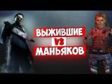 Dead by Daylight | DBD СТРИМ | ВЫЖИВШИЕ VS МАНЬЯКОВ!