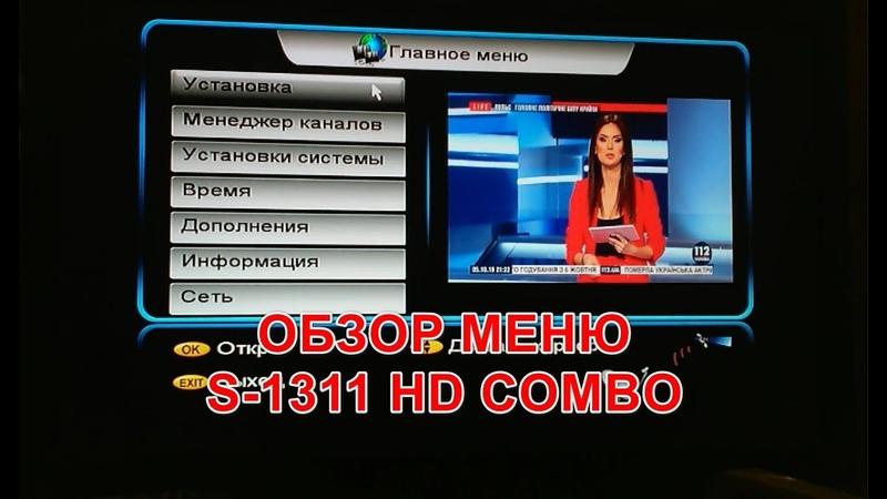Обзор меню ► Sat-Integral S-1311 HD COMBO