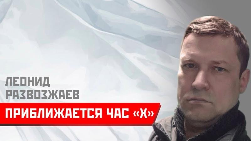 Леонид Развозжаев Сергей Удальцов Приближается час Х